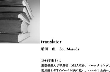 translater