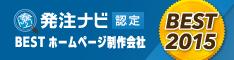 発注ナビ認定 BEST ホームページ制作会社
